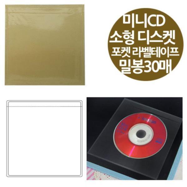 밀봉형 포켓 라벨테이프 3.5디스켓 미니CD 30매 상품이미지