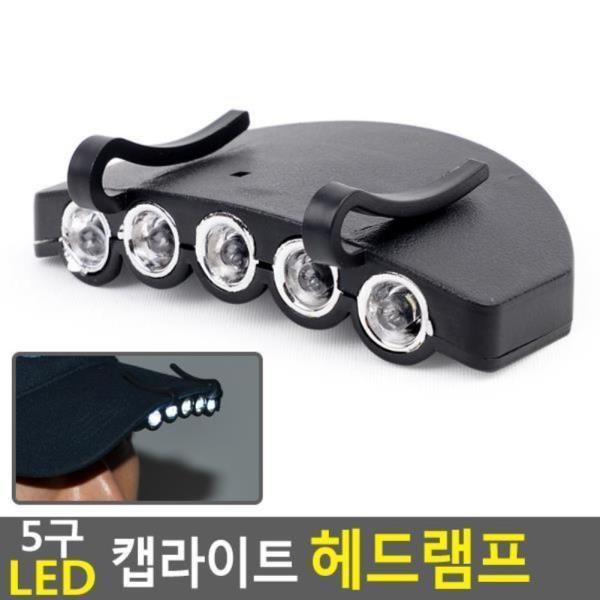 5구 LED 캡라이트 헤드램프 상품이미지