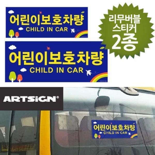 어린이보호차량 스티커 대소2종 상품이미지
