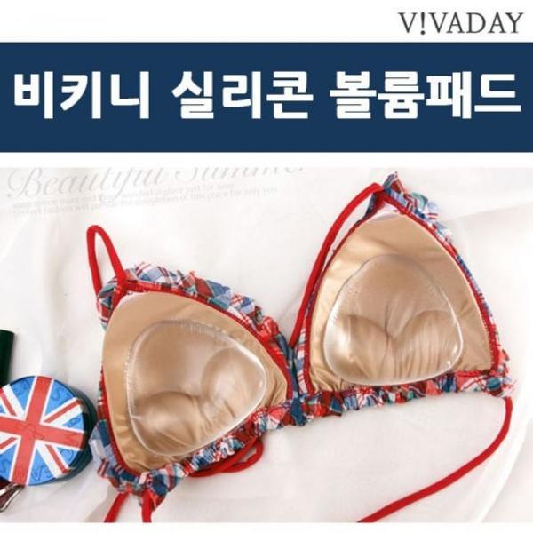 VIVA-B11 비키니 실리콘 볼륨업패드 상품이미지