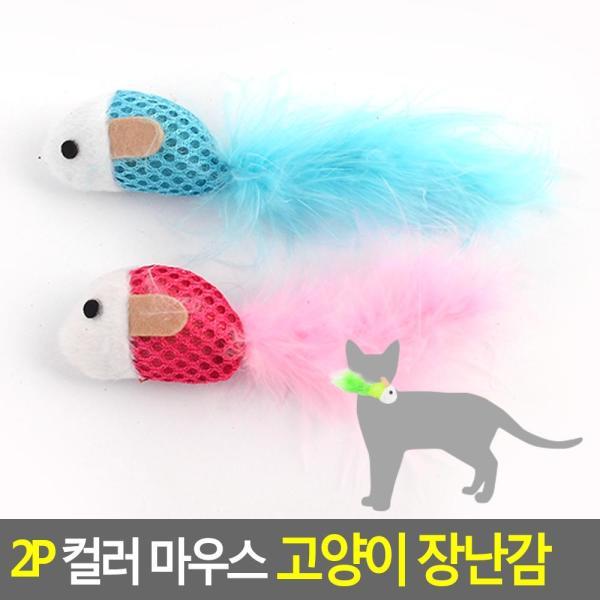 2P 컬러 마우스 고양이 장난감 상품이미지