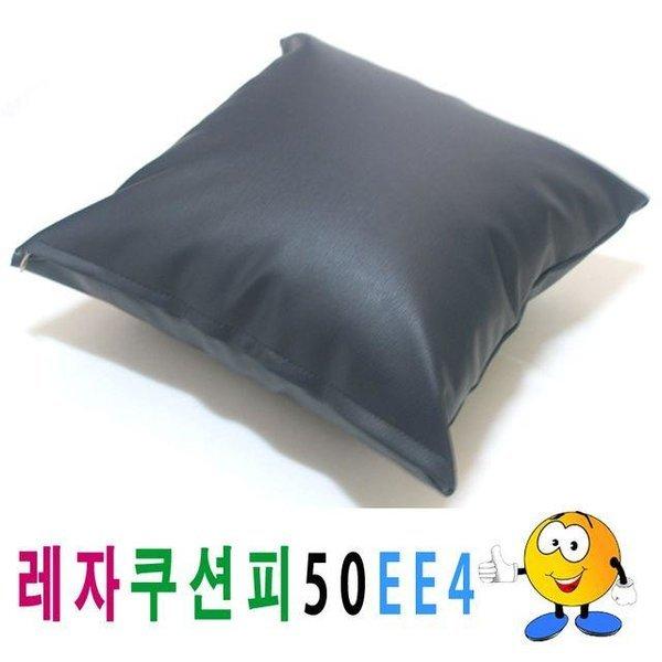 레자쿠션피50ee4쿠션커버쿠션피의자소파 상품이미지