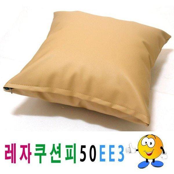 레자쿠션피50ee3쿠션커버쿠션피의자소파 상품이미지