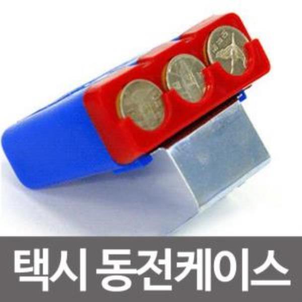 택시동전케이스 동전.수납.정리.동전케이스.택시동 상품이미지