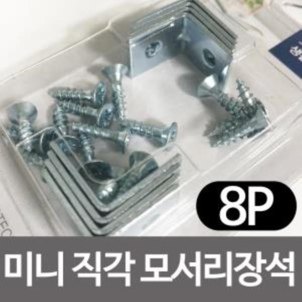 코텍 미니 직각 모서리장석8P K-5161 꺾쇠 상품이미지