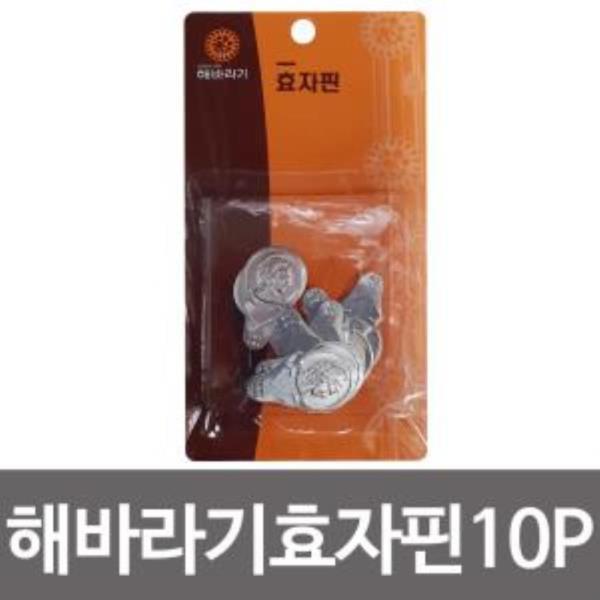한양 해바라기 효자핀10P 바늘귀 실끼우기 상품이미지