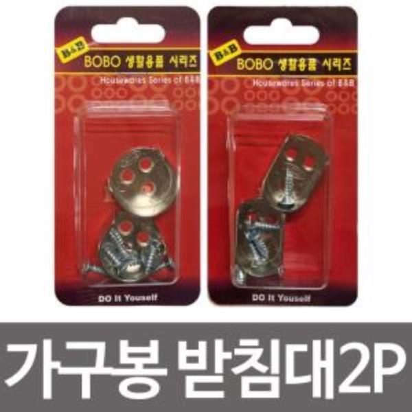 BOBO 가구봉 받침대 2P 옷걸이봉 행거 커튼봉 봉걸 상품이미지