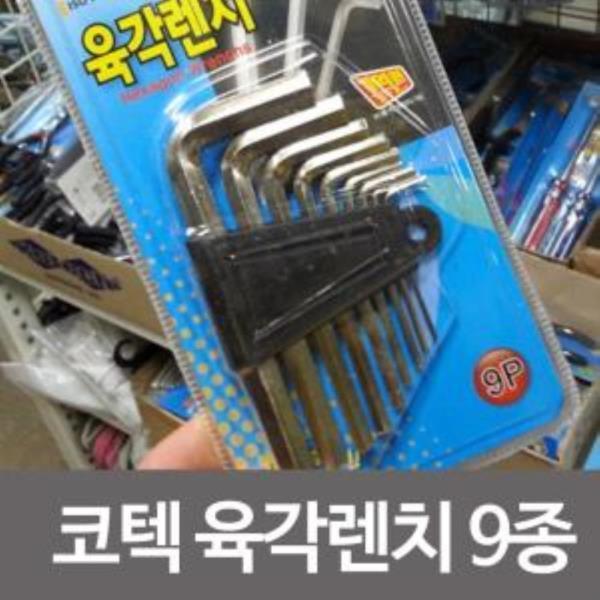 코텍 육각렌치9종 K-383 특수강렌치 L자렌치 육각볼 상품이미지
