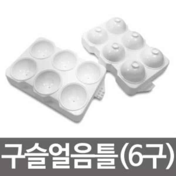 왕방울 구슬얼음틀6구 원형 아이스트레이 아이스큐 상품이미지