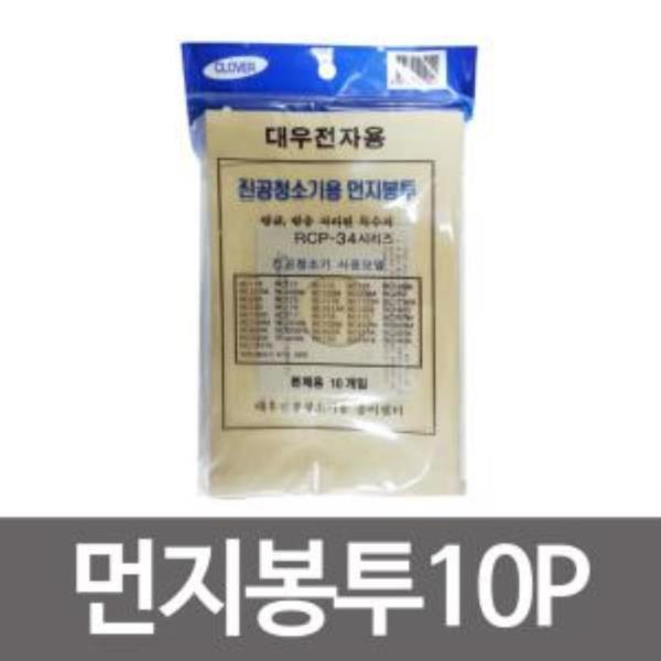 대우 먼지봉투(10p) RCP-34 진공청소기용 종이필터 상품이미지