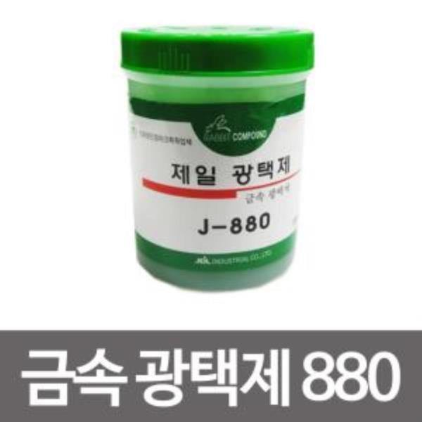 제일 금속광택제880 광약/녹제거/구리/신쭈/불상/악 상품이미지