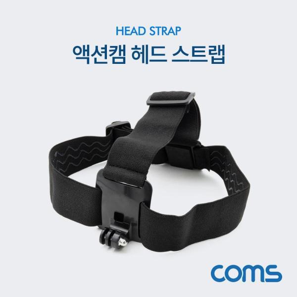 Coms 액션캠 헤드 스트랩 상품이미지