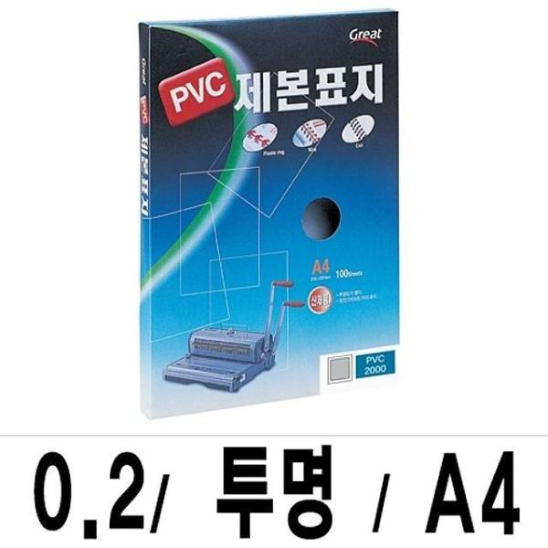그레이트 제본표지 PVC-2000투명A4/1권(100매입) 상품이미지