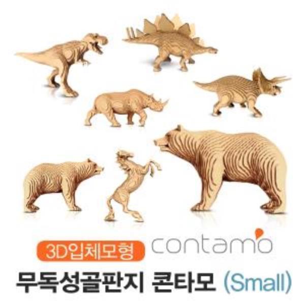 재미있는 입체퍼즐 콘타모 사파리/공룡(Small) 상품이미지