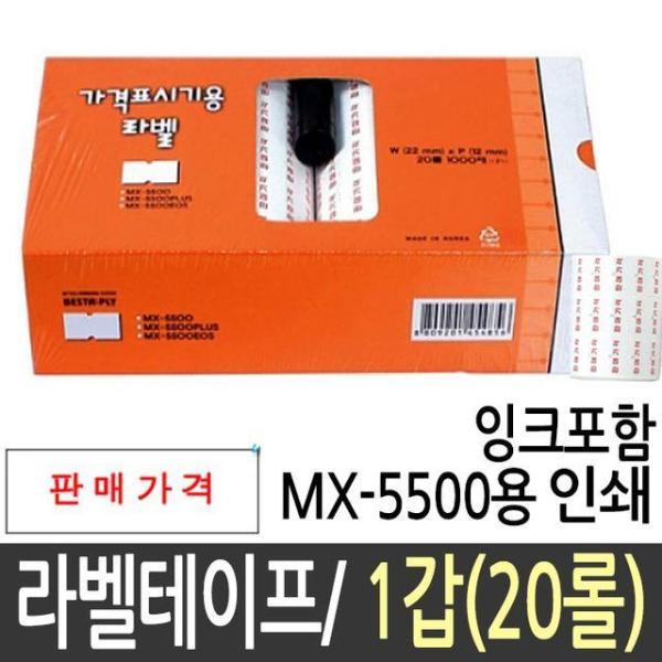 인쇄 라벨테이프 프린터 테이프 잉크포함 mx-5500 상품이미지