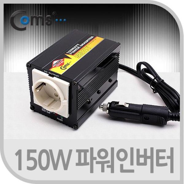 150W 파워 인버터 / 전원 어댑터/멀티탭 상품이미지
