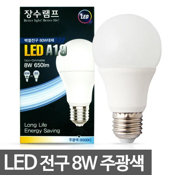 LED전구 8W 주광색 LED형광등 LED조명 램프 상품이미지