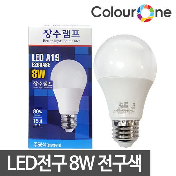 LED전구 8W 전구색 LED형광등 LED조명 램프 상품이미지