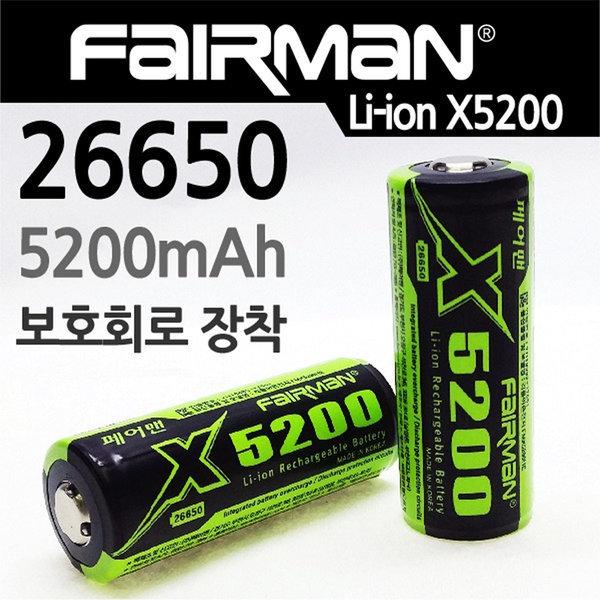 페어맨 리튬이온 26650 배터리 충전지 5200mAh 건전지 상품이미지