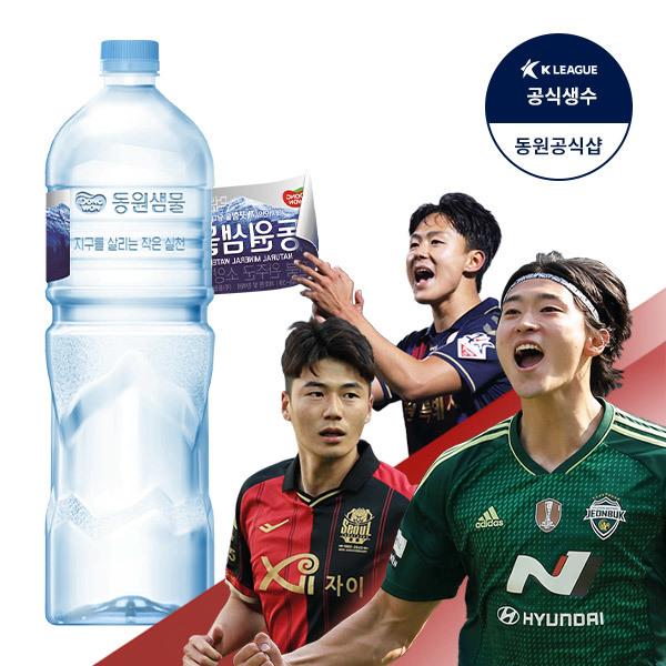 (현대Hmall) 동원 샘물 2L 총 36병 (6병x6팩) /생수 상품이미지