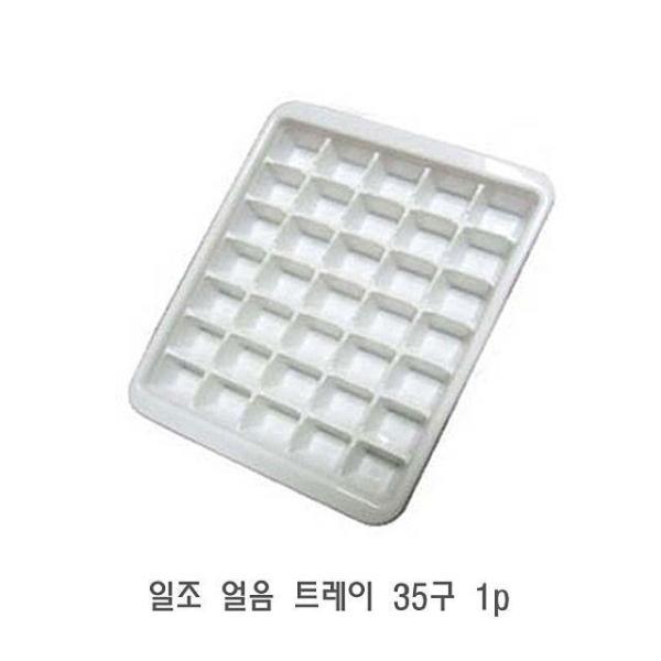 일조 얼음 트레이 35구 1p 얼음틀 얼음통 얼음제빙 상품이미지