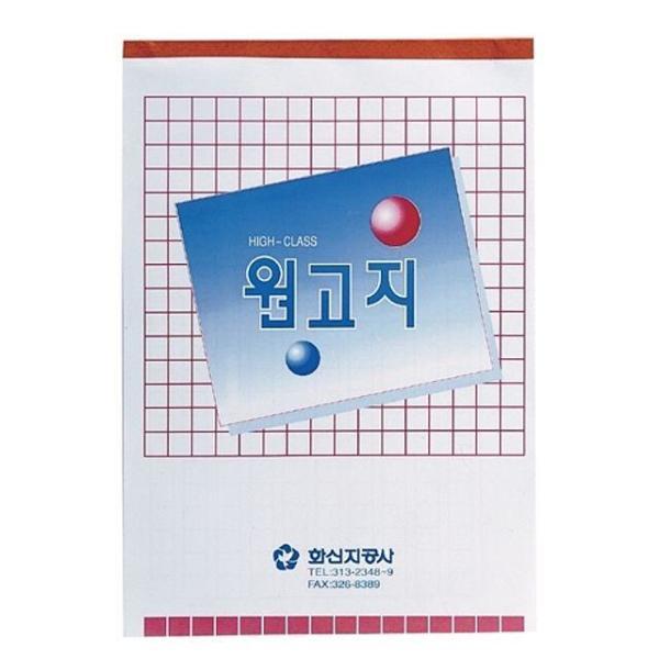 문구사무/1000자 원고지(논술연습용) 상품이미지