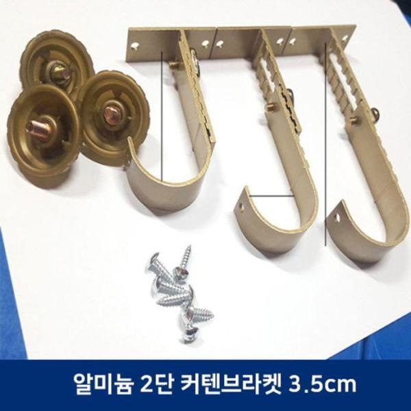 길이높이조정 알미늄 2단 커튼브라켓(3.5cm) 상품이미지