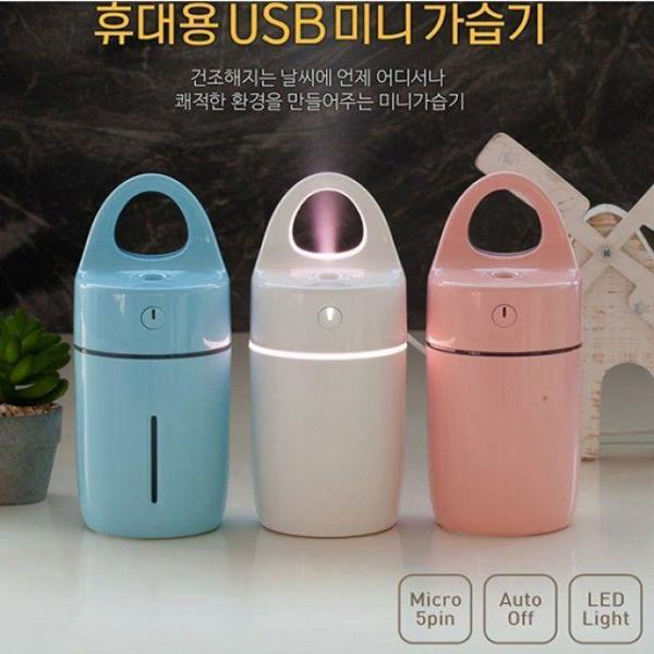USB 가습기 UH-9000 화이트 핑크 블루 선택 상품이미지
