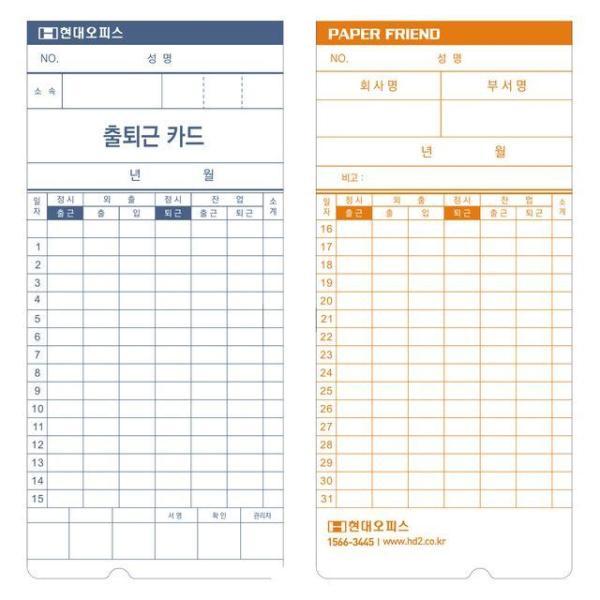 현대오피스 출퇴근기록기 소모품 KT-1200용 카드 1B 상품이미지