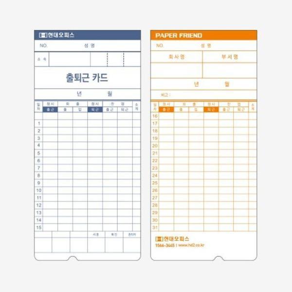 현대오피스 출퇴근기록기 소모품 카드 MT-8100용 1B 상품이미지