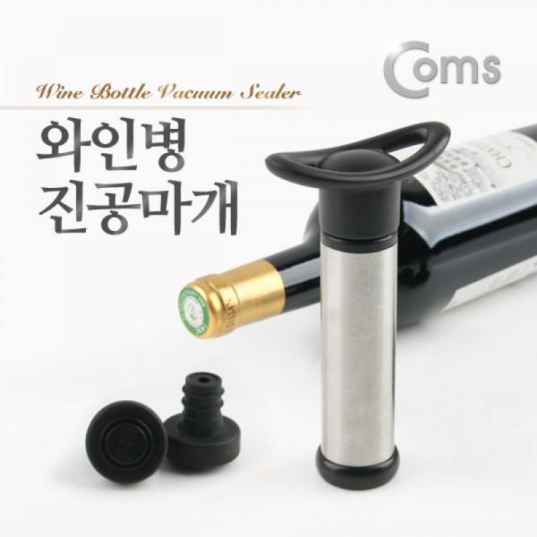 Coms 와인병 진공마개 Sealer 상품이미지