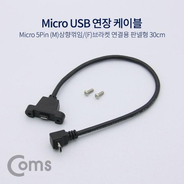 Coms USB 연장 포트 케이블 Micro 5Pin (M)상향꺾임 상품이미지