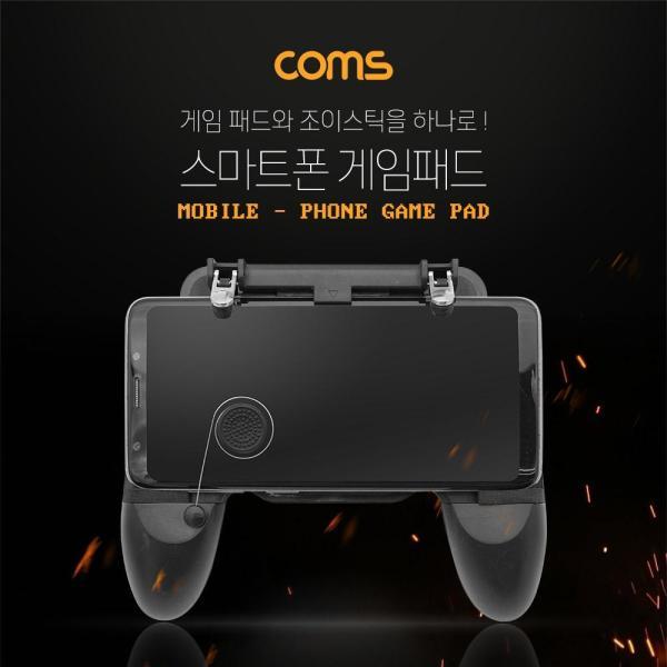Coms 스마트폰 게임패드  그립핸들 분리형 black 상품이미지