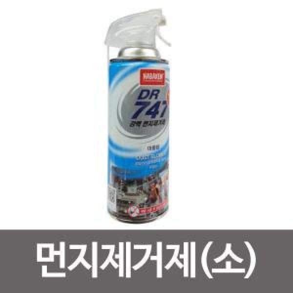 먼지제거제 DR747(소223g) 에어스프레이 먼지청소 상품이미지
