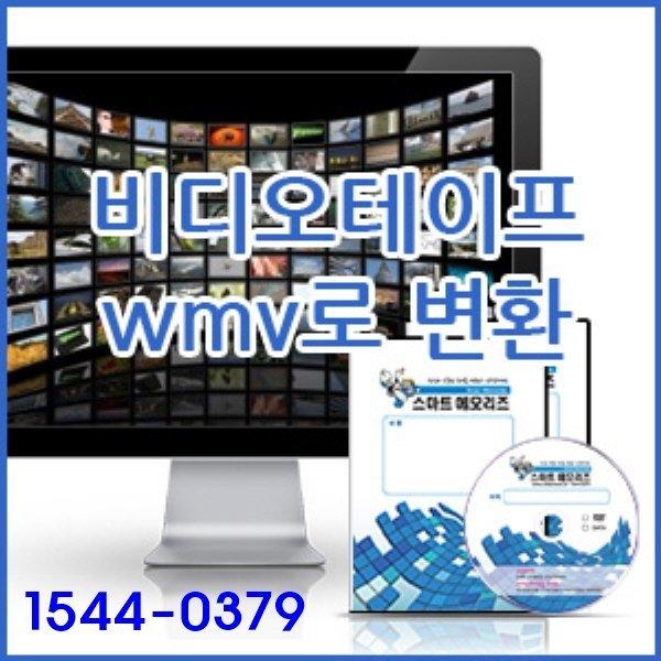 비디오 테이프 변환 CD 변환  비디오 DVD 변환 상품이미지