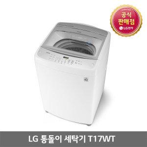 [통돌이]LG 통돌이 T17WT 일반세탁기 DD모터 LG공식판매점신영