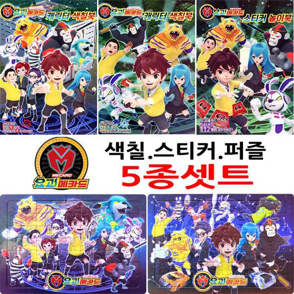 신세계 요괴메카드 5종셋/색칠공부 스티커북 그림퍼즐 상품이미지