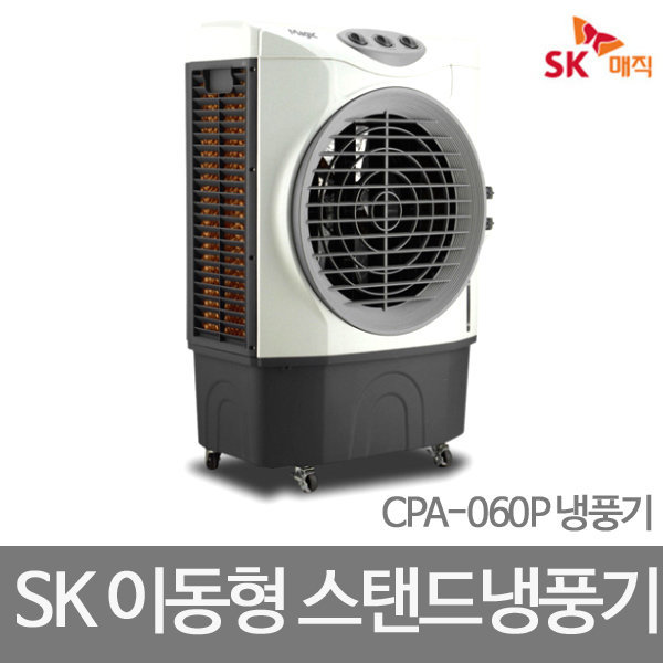 SK매직 이동식냉풍기 CPA-060P/공업용/냉풍기/산업용 상품이미지
