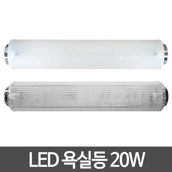 LED욕실등 20W LED등 LED조명 화장실등 등기구 상품이미지