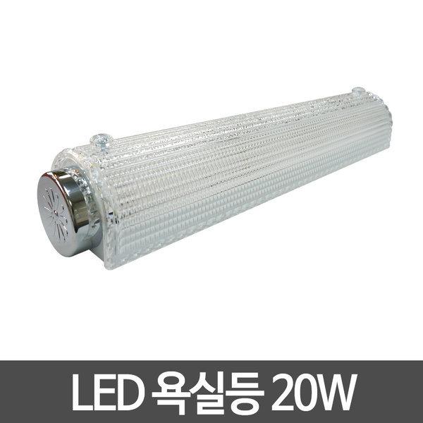 LED욕실등 20W 투명 전구색 LED등 LED조명 화장실등 상품이미지