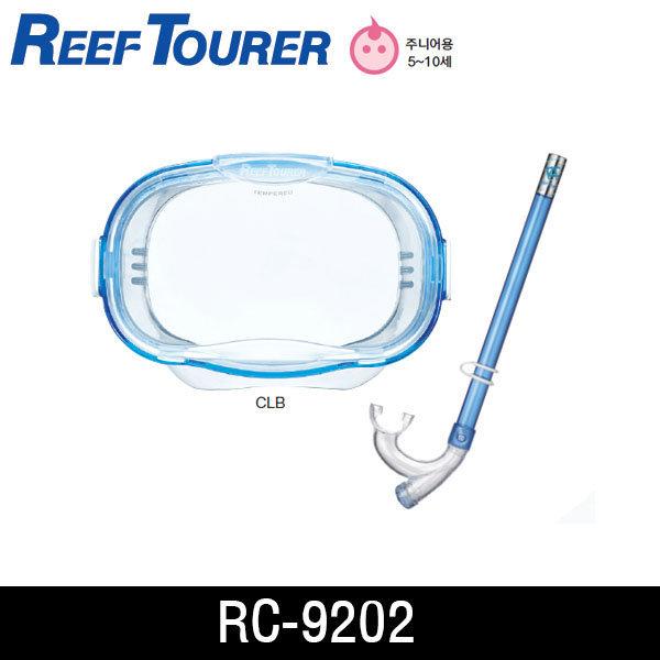 리프튜어 RC-9202 아동스노클세트 주니어스노클링세트 상품이미지