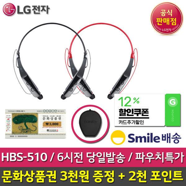 HBS-510 블루투스이어폰 블랙+3천상품권+2천포인트증정 상품이미지