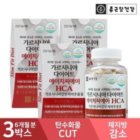 CHONGKUNDANG HEALTHCARE Garcinia Diet HCA 8 weeksx3bottles