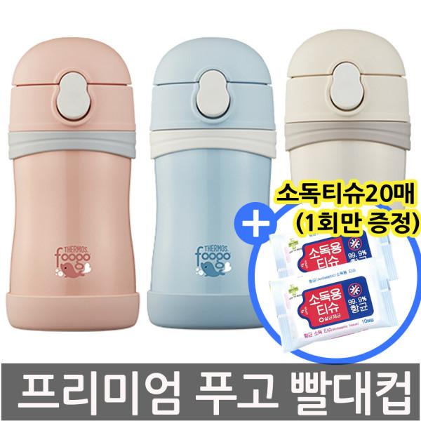 추가금NO)공식대리점 프리미엄 푸고빨대컵 상품이미지