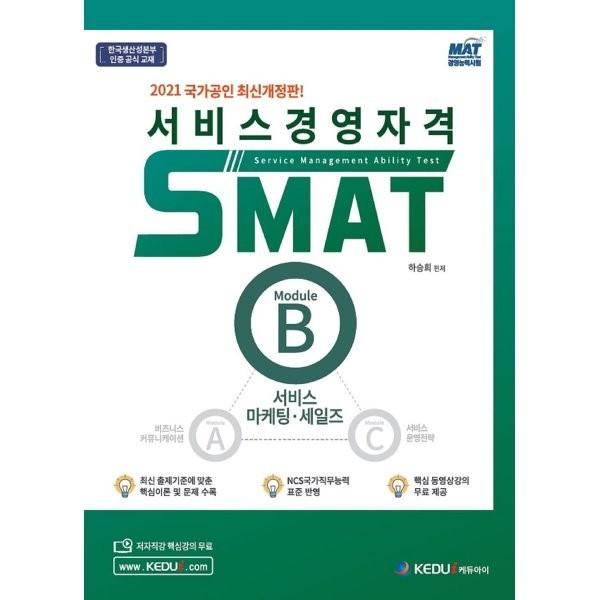 2020 서비스경영자격 SMAT Module B 서비스 마케팅 세일즈 상품이미지