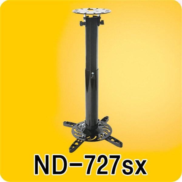 ND-727sx 풀-모션 프로젝터 봉브라켓/봉길이 40~55cm 상품이미지