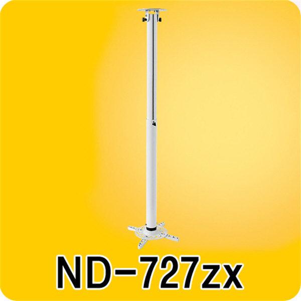 ND-727zx 풀모션 프로젝터 봉브라켓/봉길이 100~197cm 상품이미지