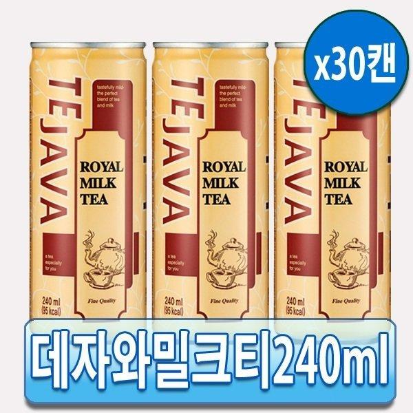 (강추)동아오츠카 데자와 로얄밀크티 240ml(30캔) 상품이미지