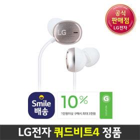 공식판매점 LG 쿼드비트4 이어폰 HSS-F730  화이트