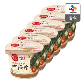 햇반 컵반 미역국밥/설렁탕밥 외 25종 3+3
